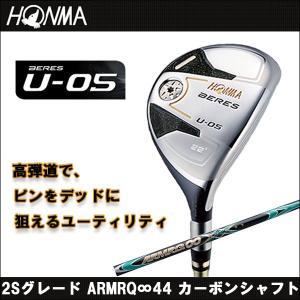 取寄せ商品 HONMA(ホンマ) BERES U-05 ベレス ユーティリティ 2Sグレード ARMRQ∞44 カーボンシャフト ゴルフクラブ somethingfour