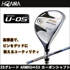 取寄せ商品 HONMA(ホンマ) BERES U-05 ベレス ユーティリティ 2Sグレード ARMRQ∞53 カーボンシャフト ゴルフクラブ somethingfour