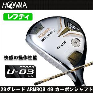 取寄せ商品 HONMA(ホンマ) BERES U-03 Lefty ベレス ユーティリティ レフティ 2Sグレード ARMRQ8 49 カーボンシャフト ゴルフクラブ somethingfour