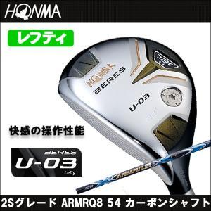 取寄せ商品 HONMA(ホンマ) BERES U-03 Lefty ベレス ユーティリティ レフティ 2Sグレード ARMRQ8 54 カーボンシャフト ゴルフクラブ somethingfour