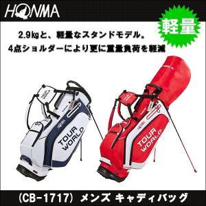 取寄せ商品 HONMA(ホンマ)キャディバッグ(CB-1717) メンズ キャディバッグ ゴルフバッグ somethingfour