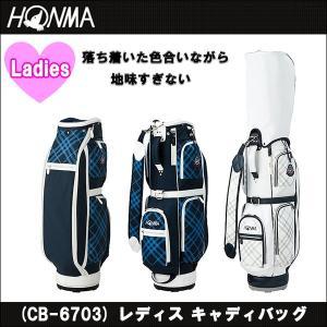 取寄せ商品 HONMA(ホンマ)キャディーバッグ(CB-6703) レディス キャディバッグ ゴルフバッグ somethingfour