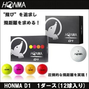 大特価 HONMA(ホンマ) HONMA D1 ボール 1ダース(12球入り) ゴルフボール|somethingfour