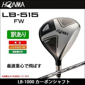 訳あり 即納 HONMA ホンマ LB-515 フェアウェイ 日本正規品 LB-1000 カーボンシャフト|somethingfour