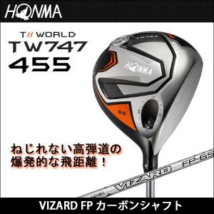 取寄せ商品 HONMA ホンマ TOUR WORLD ツアーワールド TW747 455 ドライバー VIZARD FP カーボンシャフト ゴルフクラブ somethingfour