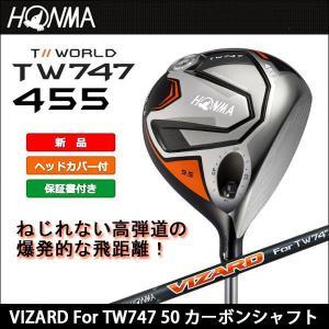 取寄せ商品 HONMA ホンマ TOUR WORLD ツアーワールド TW747 455 ドライバー VIZARD For TW747 50 カーボンシャフト ゴルフクラブ somethingfour