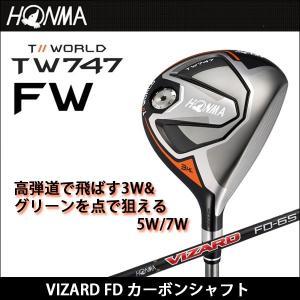 取寄せ商品 HONMA ホンマ TOUR WORLD ツアーワールド TW747 フェアウェイ VIZARD FD カーボンシャフト ゴルフクラブ somethingfour