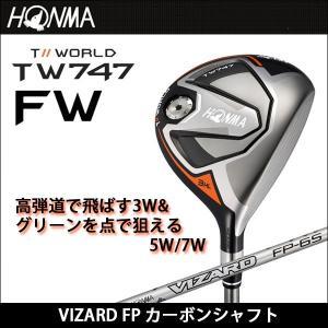 取寄せ商品 HONMA ホンマ TOUR WORLD ツアーワールド TW747 フェアウェイ VIZARD FP カーボンシャフト ゴルフクラブ somethingfour
