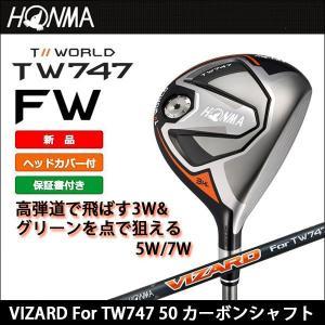 即納 大特価 HONMA ホンマ TOUR WORLD ツアーワールド TW747 フェアウェイ V...
