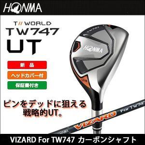 取寄せ商品 HONMA ホンマ TOUR WORLD ツアーワールド TW747 ユーティリティ VIZARD For TW747 50 カーボンシャフト ゴルフクラブ somethingfour
