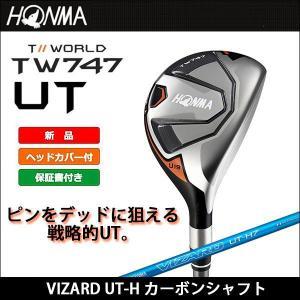 取寄せ商品 HONMA ホンマ TOUR WORLD ツアーワールド TW747 ユーティリティ VIZARD UT-H カーボンシャフト ゴルフクラブ somethingfour
