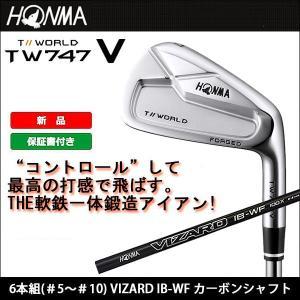 取寄せ商品 HONMA ホンマ TOUR WORLD ツアーワールド TW747 V アイアン 6本セット(#5-10) VIZARD IB-WF カーボンシャフト ゴルフクラブ somethingfour