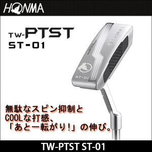 取寄せ商品 HONMA ホンマ TOUR WORLD ツアーワールド TW-PTST ST-01 パター ゴルフクラブ somethingfour