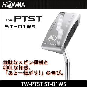 取寄せ商品 HONMA ホンマ TOUR WORLD ツアーワールド TW-PTST ST-01WS パター ゴルフクラブ somethingfour