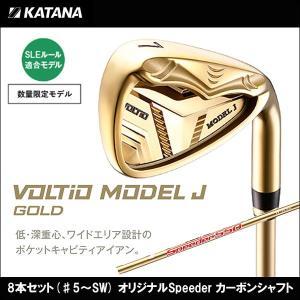 取寄せ商品 KATANA(カタナ) VOLTIO MODEL J/GOLD モデルJアイアン8本セット(♯5〜SW) フジクラ製オリジナルSpeeder カーボンシャフト|somethingfour
