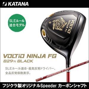 取寄せ商品 KATANA(カタナ) SLE適合モデル VOLTIO NINJA FG 829Ti BLACK ニンジャ ドライバー フジクラ製オリジナルSpeeder カーボンシャフト|somethingfour