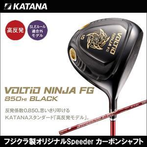 取寄せ商品 KATANA(カタナ) 高反発モデル VOLTIO NINJA FG 850Hi/BLACK ニンジャ ドライバー フジクラ製オリジナルSpeeder カーボンシャフト|somethingfour