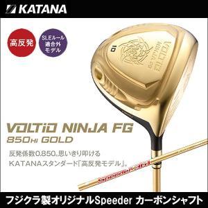 取寄せ商品 KATANA(カタナ) 高反発モデル VOLTIO NINJA FG 850Hi/GOLD ニンジャ ドライバー フジクラ製オリジナルSpeeder カーボンシャフト|somethingfour