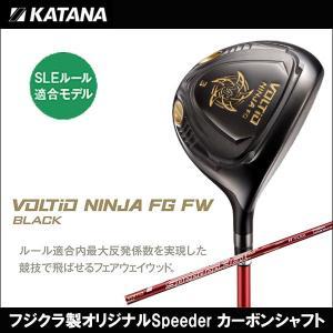 取寄せ商品 KATANA(カタナ) SLE適合モデル VOLTIO NINJA FG FW BLACK ニンジャ フェアウェイ フジクラ製オリジナルSpeeder カーボンシャフト|somethingfour