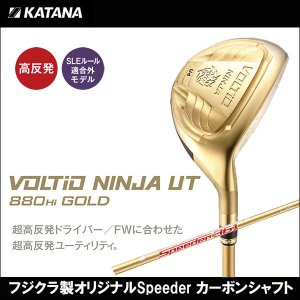取寄せ商品 KATANA(カタナ) 高反発モデル VOLTIO NINJA UT 880Hi/GOLD ニンジャ ユーティリティ フジクラ製オリジナルSpeeder カーボンシャフト|somethingfour