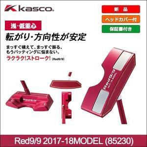 即納 Kasco(キャスコ) Red9/9 アカパタ 2017-18MODEL ピンタイプ 日本正規品|somethingfour