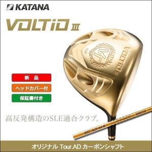 大特価 KATANA(カタナ) VOLTiO(ボルティオ3) III オリジナル Tour.AD カーボンシャフト|somethingfour