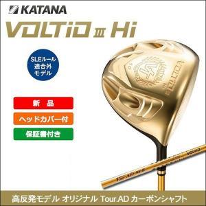 大特価 KATANA(カタナ) 高反発モデル VOLTiO(ボルティオ3) III Hi オリジナル Tour.AD カーボンシャフト|somethingfour