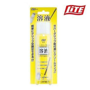 大特価 LITE ライト グリップ交換溶液エアゾール G-3 100ml グリップ交換用品|somethingfour