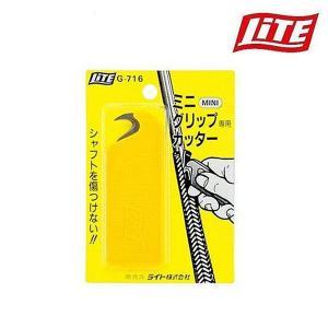 ゆうパケット送料200円(4個まで) LITE ライト ミニグリップカッター G-716 グリップ交換用品 <ゆうパケット>|somethingfour