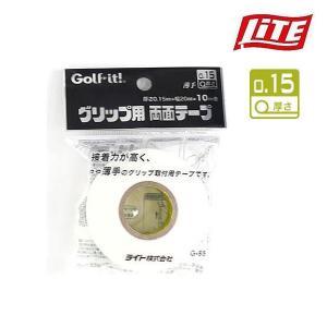 ゆうパケット送料200円(4個まで) 大特価 LITE ライト グリップ用両面テープ  10m G-85 グリップ交換用品 <ゆうパケット>|somethingfour