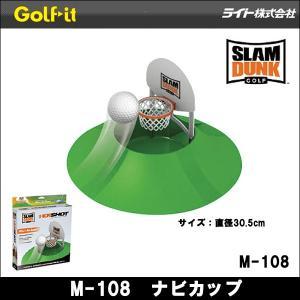 【取寄せ商品】LITE(ライト) M-108 ナビカップ パター練習用品 ゴルフ|somethingfour