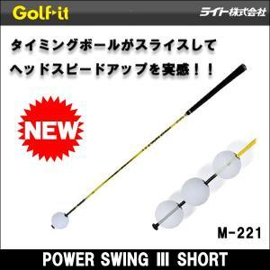 【取寄せ商品】LITE(ライト) M-221 POWER SWING III SHORT スイング練習用品 ゴルフ|somethingfour