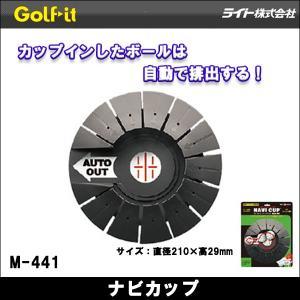 【取寄せ商品】LITE(ライト) M-441 ナビカップ パター練習用品 ゴルフ|somethingfour