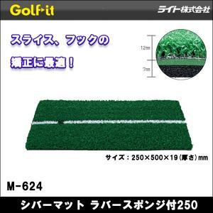 【取寄せ商品】LITE(ライト) M-624 シバーマット ラバースポンジ付250 練習用品 ゴルフ|somethingfour