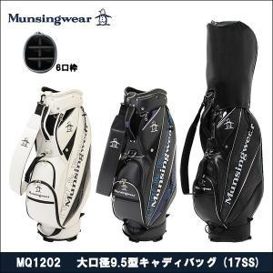 即納 最終値下げ Munsingwear(マンシングウェア) MQ1202 大口径9.5型キャディバッグ (17SS) 2017モデル メンズ キャディバッグ ゴルフバッグ|somethingfour