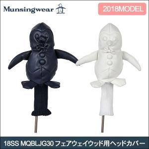 即納 Munsingwear マンシングウェア 2018モデル MQBLJG30 ヘッドカバー フェアウェイウッド用 ゴルフアクセサリー|somethingfour