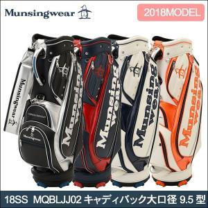 即納 Munsingwear マンシングウェア 2018年モデル MQBLJJ02 大口径 9.5型 47インチ対応 キャディバッグ|somethingfour