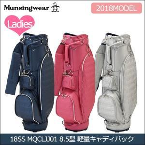 最終値下げ 即納 Munsingwear マンシングウェア 2018モデル MQCLJJ01 8.5型 47インチ対応 軽量 レディース キャディバック|somethingfour