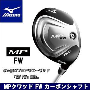 取寄せ商品 MIZUNO(ミズノ) MP フェアウエーウッド(MPクワッド FW カーボンシャフト) ゴルフクラブ somethingfour
