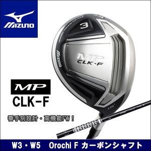 取寄せ商品 MIZUNO(ミズノ) MP CLK-F フェアウエーウッド(Orochi F カーボンシャフト) W3・W5 ゴルフクラブ somethingfour