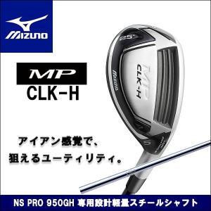 取寄せ商品 MIZUNO(ミズノ) MP CLK-H ユーティリティ (NS PRO 950GH 専用設計軽量スチールシャフト) ゴルフクラブ|somethingfour
