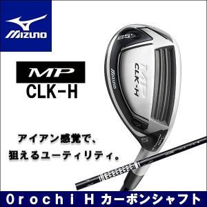 取寄せ商品 MIZUNO(ミズノ) MP CLK-H ユーティリティ (Orochi H カーボンシャフト) ゴルフクラブ|somethingfour