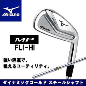 取寄せ商品 MIZUNO(ミズノ) MP FLI-HI フライハイ ユーティリティ (ダイナミックゴールド スチールシャフト) ゴルフクラブ|somethingfour