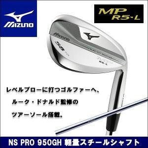 取寄せ商品 MIZUNO(ミズノ) MP R5-L ウエッジ (NS PRO 950GH 軽量スチールシャフト) ゴルフクラブ|somethingfour