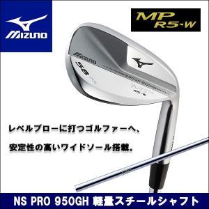 取寄せ商品 MIZUNO(ミズノ) MP R5-W ウエッジ (NS PRO 950GH 軽量スチールシャフト) ゴルフクラブ|somethingfour