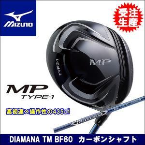 取寄せ商品 受注生産 MIZUNO(ミズノ) MP TYPE-1 ドライバー(DIAMANA TM BF60 カーボンシャフト) ゴルフクラブ|somethingfour