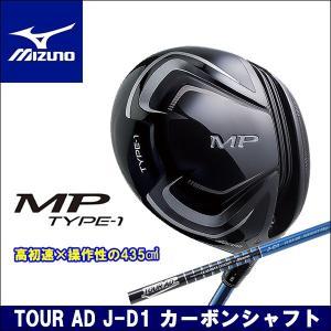 取寄せ商品 MIZUNO(ミズノ) MP TYPE-1 ドライバー(TOUR AD J-D1 カーボンシャフト) ゴルフクラブ|somethingfour