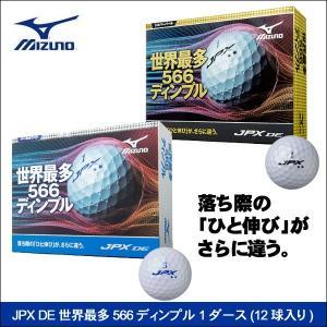大特価 MIZUNO(ミズノ) JPX DE 世界最多 566 ディンプル 1ダース(12球入り) ゴルフボール|somethingfour