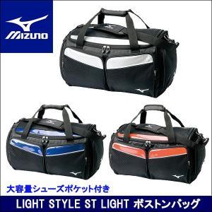 取寄せ商品 MIZUNO(ミズノ) LIGHT STYLE ST LIGHT  ライトスタイルSTライト ボストンバッグ|somethingfour