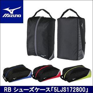取寄せ商品 MIZUNO(ミズノ) RB シューズケース「5LJS172800」|somethingfour